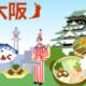 大阪でオルソケラトロジーをするならここ!おすすめの人気眼科クリニック7選
